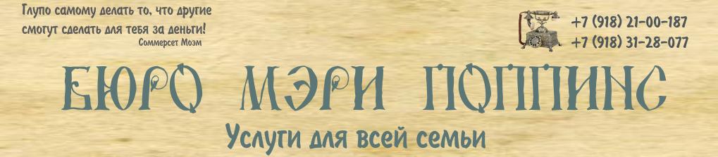Агенство по подборке домашнего персанала в саратове